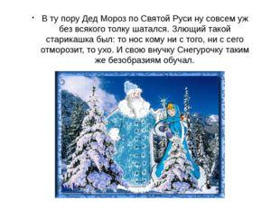 В ту пору Дед Мороз по Святой Руси ну совсем уж без всякого толку шатался. Зл