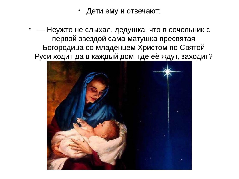 Дети ему и отвечают: — Неужто не слыхал, дедушка, что в сочельник с первой зв...