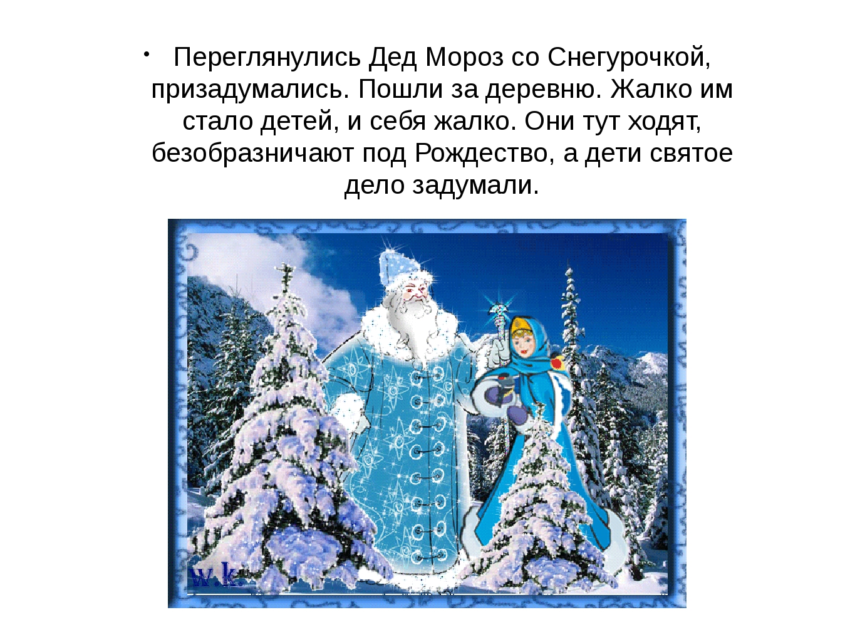 Переглянулись Дед Мороз со Снегурочкой, призадумались. Пошли за деревню. Жалк...