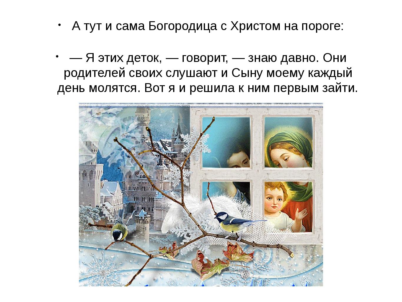 А тут и сама Богородица с Христом на пороге: — Я этих деток, — говорит, — зна...