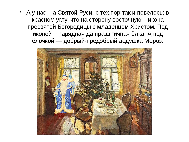 А у нас, на Святой Руси, с тех пор так и повелось: в красном углу, что на сто...