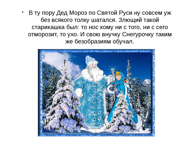 В ту пору Дед Мороз по Святой Руси ну совсем уж без всякого толку шатался. Зл...