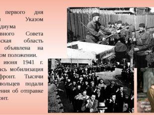 С первого дня войны Указом Президиума Верховного Совета Орловская область был