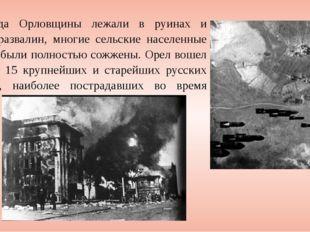 Города Орловщины лежали в руинах и грудах развалин, многие сельские населенны