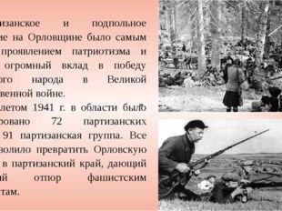 Партизанское и подпольное движение на Орловщине было самым ярким проявлением