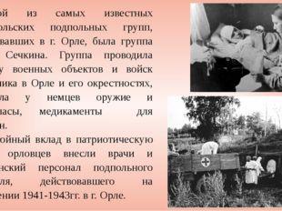 Одной из самых известных комсомольских подпольных групп, действовавших в г. О