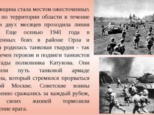 Орловщина стала местом ожесточенных боев — по территории области в течение дв