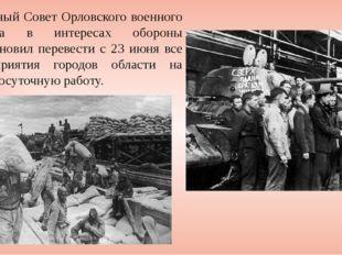 Военный Совет Орловского военного округа в интересах обороны постановил перев