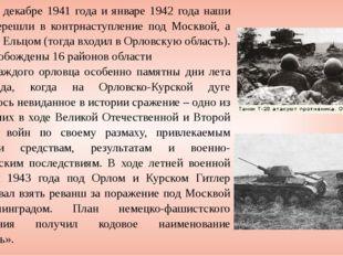 Уже в декабре 1941 года и январе 1942 года наши войска перешли в контрнаступл