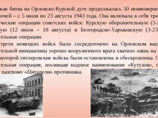Великая битва на Орловско-Курской дуге продолжалась 50 неимоверно трудных дне