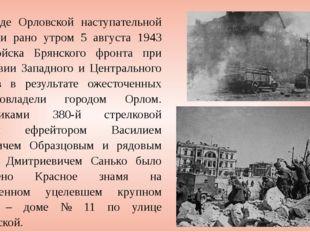 В ходе Орловской наступательной операции рано утром 5 августа 1943 года войск
