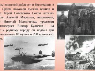 Образцы воинской доблести и бесстрашия в боях под Орлом показали тысячи воино