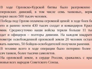 В ходе Орловско-Курской битвы было разгромлено 30 гитлеровских дивизий, в том