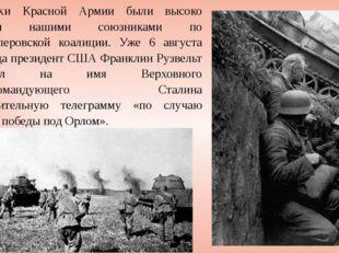 Успехи Красной Армии были высоко оценены нашими союзниками по антигитлеровско