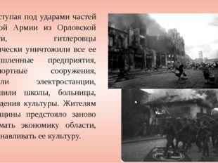 Отступая под ударами частей Красной Армии из Орловской области, гитлеровцы пр