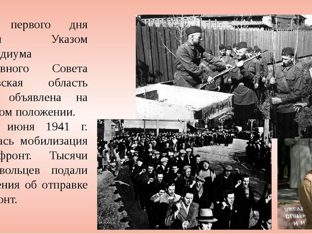С первого дня войны Указом Президиума Верховного Совета Орловская область был...