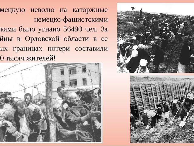 В немецкую неволю на каторжные работы немецко-фашистскими захватчиками было у...