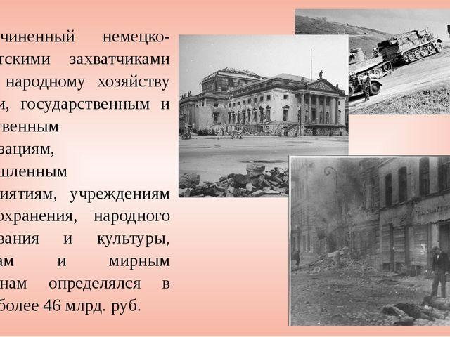 Причиненный немецко-фашистскими захватчиками ущерб народному хозяйству област...