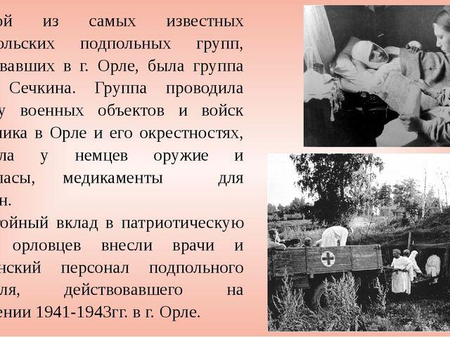 Одной из самых известных комсомольских подпольных групп, действовавших в г. О...