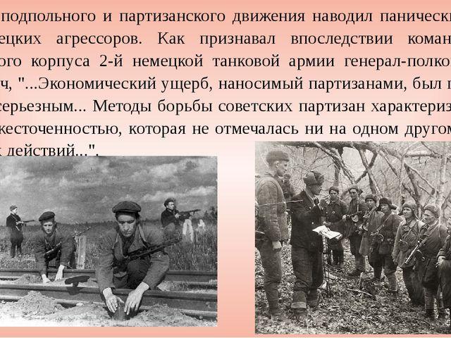 Рост подпольного и партизанского движения наводил панический ужас на немецких...