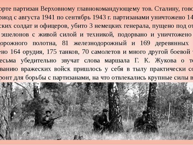 В рапорте партизан Верховному главнокомандующему тов. Сталину, говорилось, чт...