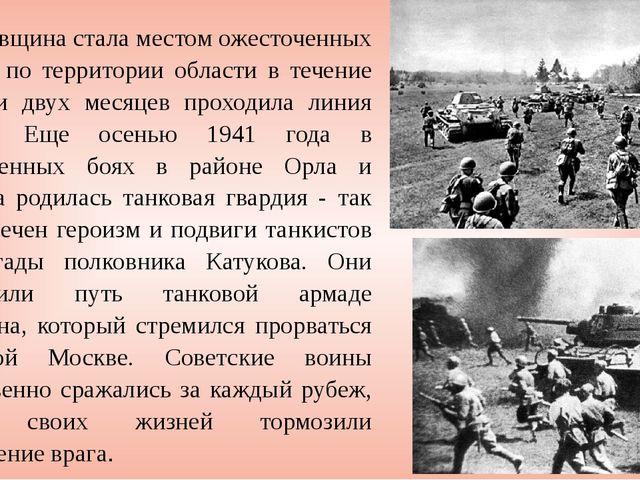 Орловщина стала местом ожесточенных боев — по территории области в течение дв...