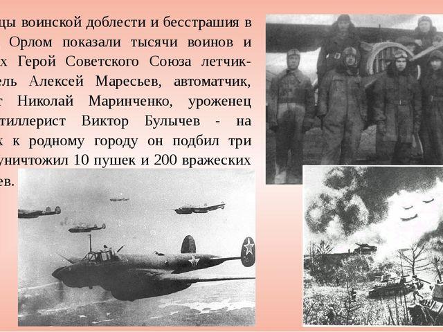 Образцы воинской доблести и бесстрашия в боях под Орлом показали тысячи воино...
