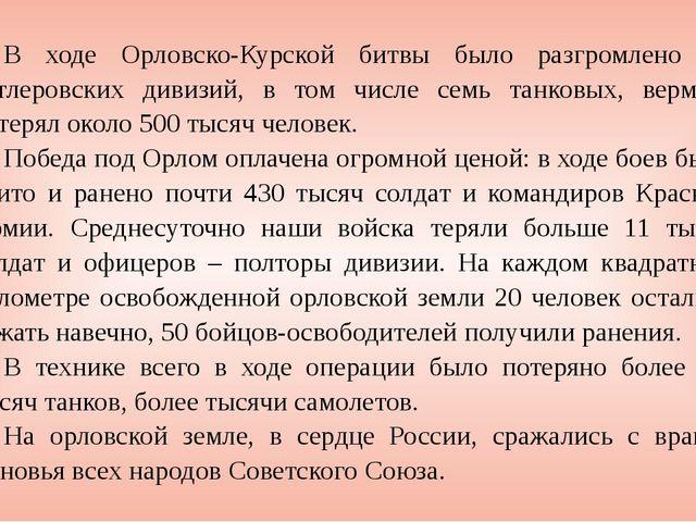 В ходе Орловско-Курской битвы было разгромлено 30 гитлеровских дивизий, в том...