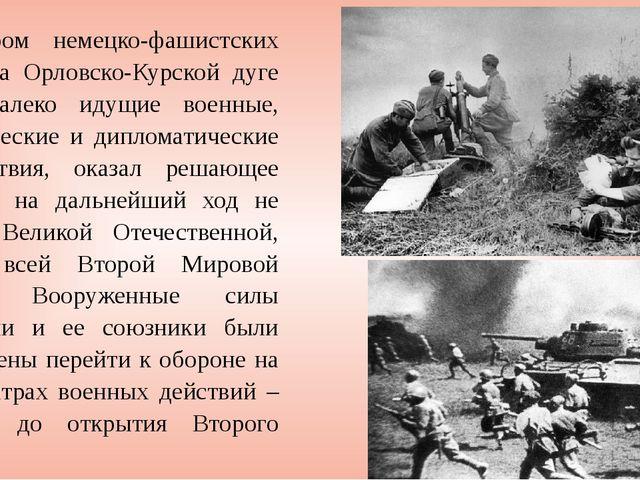 Разгром немецко-фашистских войск на Орловско-Курской дуге имел далеко идущие...