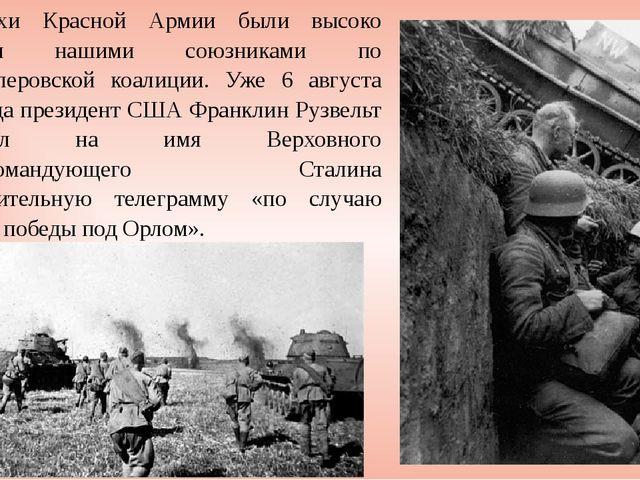 Успехи Красной Армии были высоко оценены нашими союзниками по антигитлеровско...