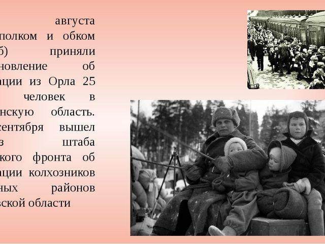 21 августа облисполком и обком ВКП(б) приняли постановление об эвакуации из О...