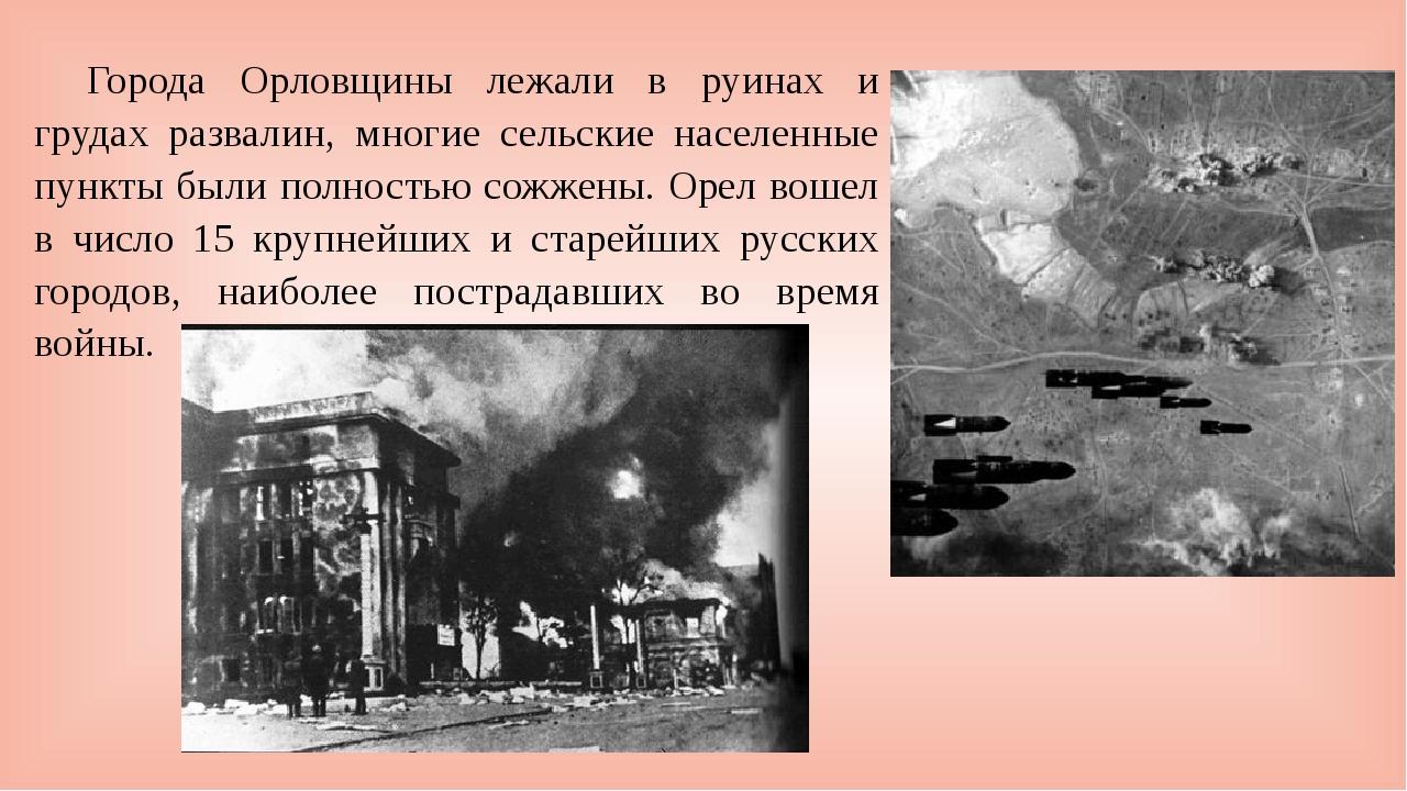 Города Орловщины лежали в руинах и грудах развалин, многие сельские населенны...