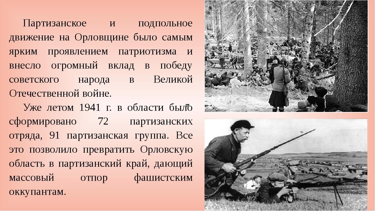 Партизанское и подпольное движение на Орловщине было самым ярким проявлением...