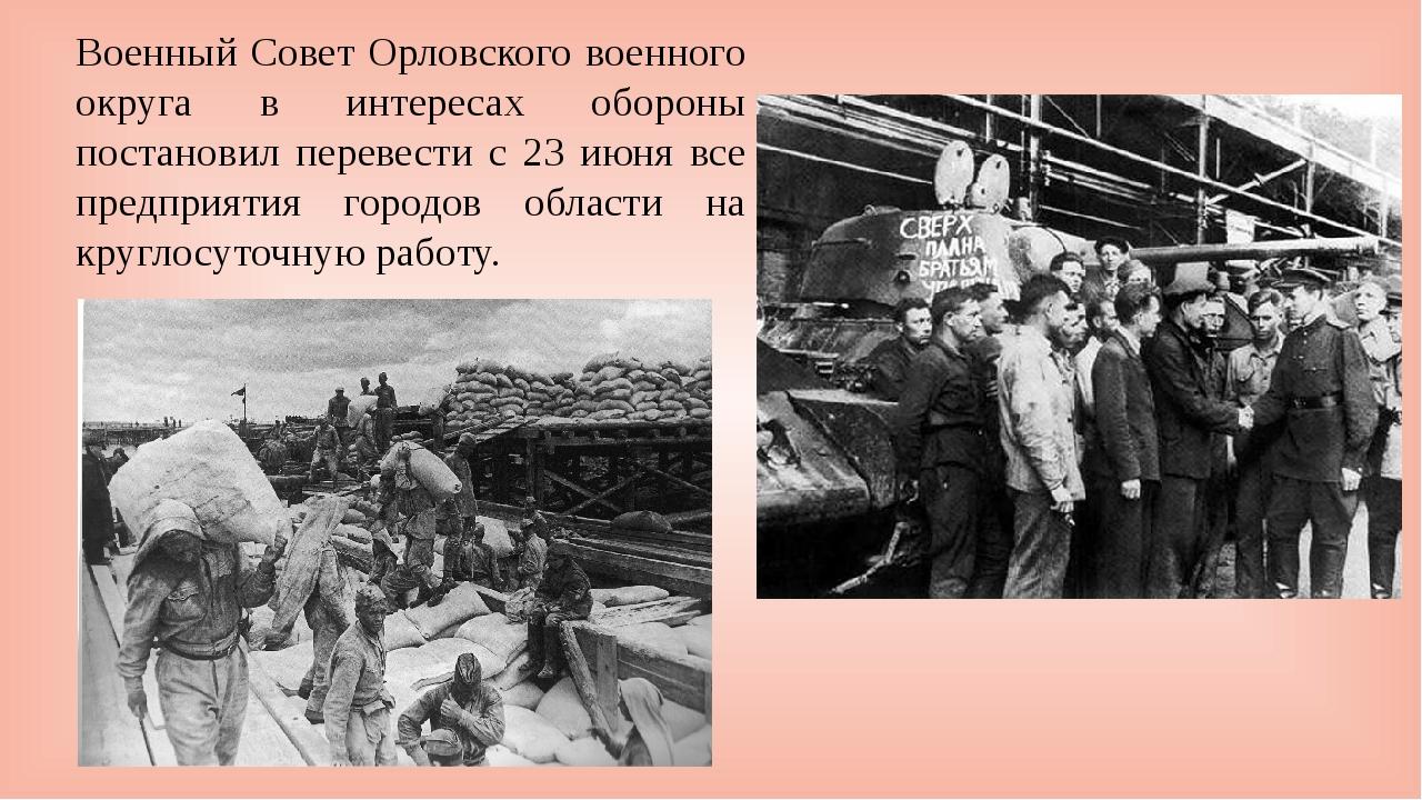 Военный Совет Орловского военного округа в интересах обороны постановил перев...