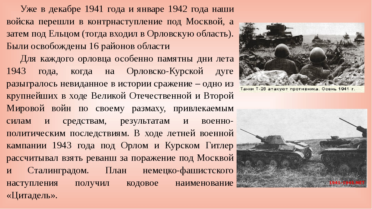 Уже в декабре 1941 года и январе 1942 года наши войска перешли в контрнаступл...