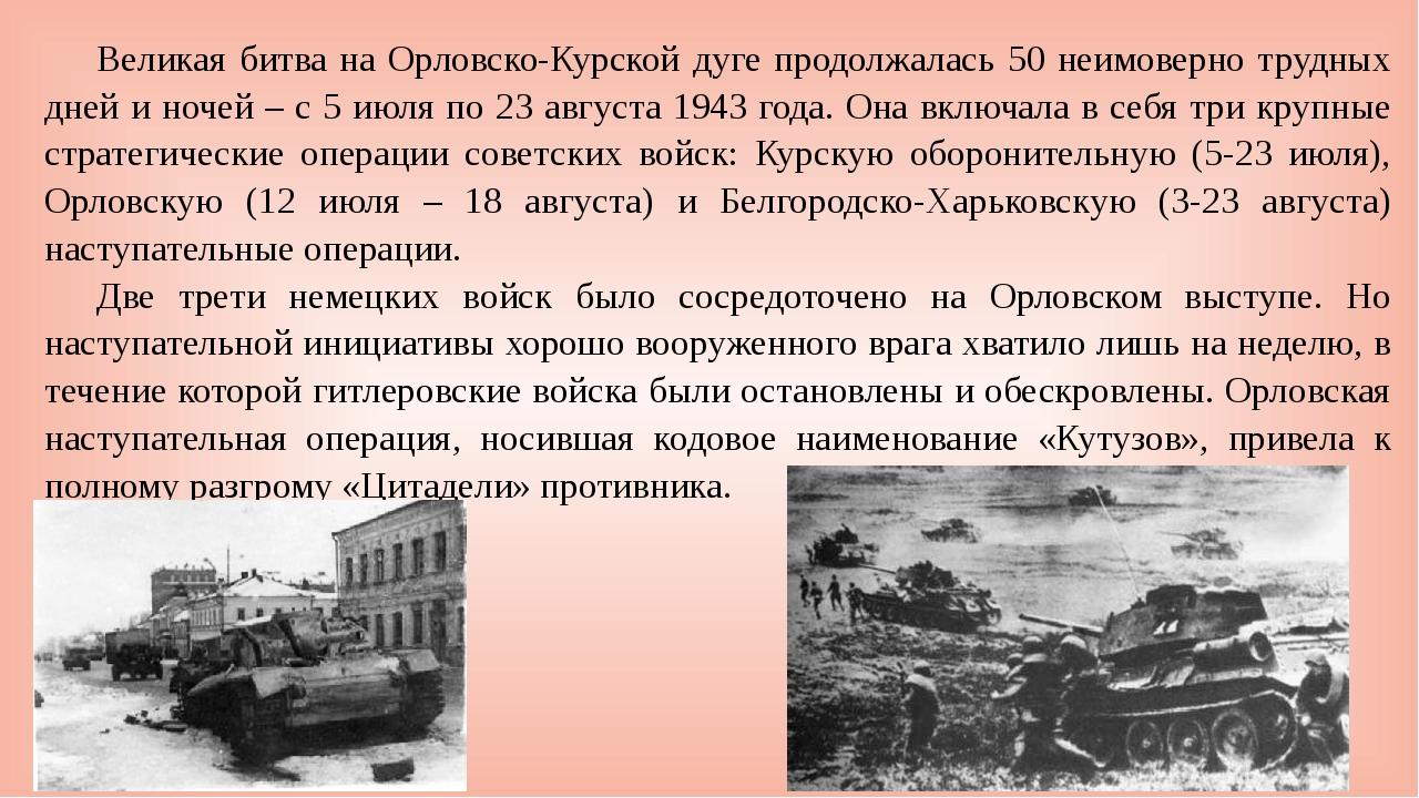 Великая битва на Орловско-Курской дуге продолжалась 50 неимоверно трудных дне...