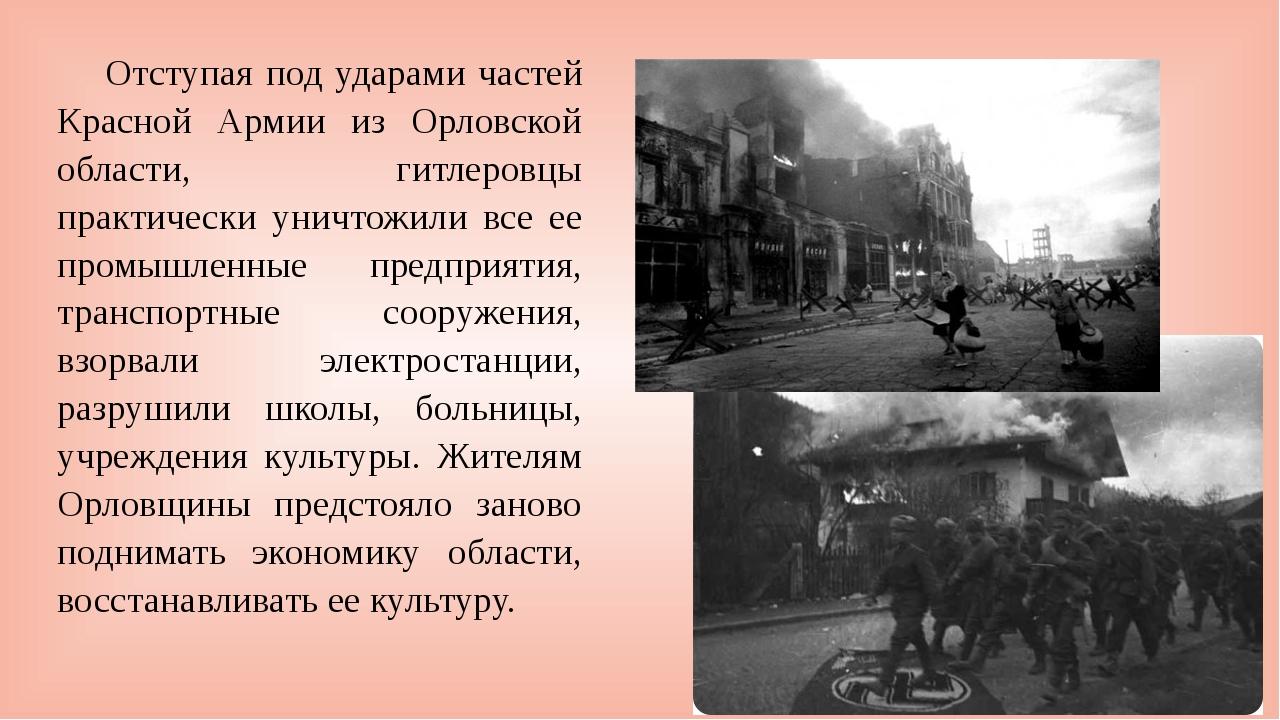 Отступая под ударами частей Красной Армии из Орловской области, гитлеровцы пр...