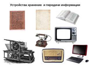 Устройства хранение и передачи информации