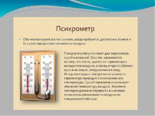 Принцип действия любого психрометра основан на физическом свойстве жидкости