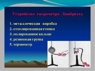 Коденсационный гигрометр - наиболее точный для определения точки росы и отно