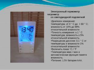 Электронный термометр гигрометр со светодиодной подсветкой Диапазон измерени