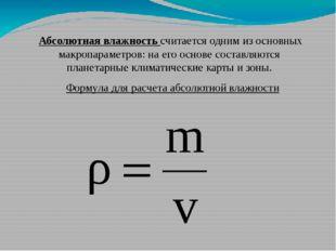 Абсолютная влажность считается одним из основных макропараметров: на его осн