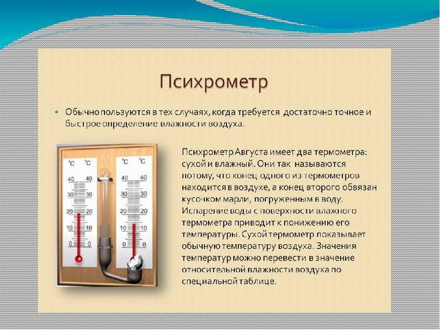 Принцип действия любого психрометра основан на физическом свойстве жидкости...