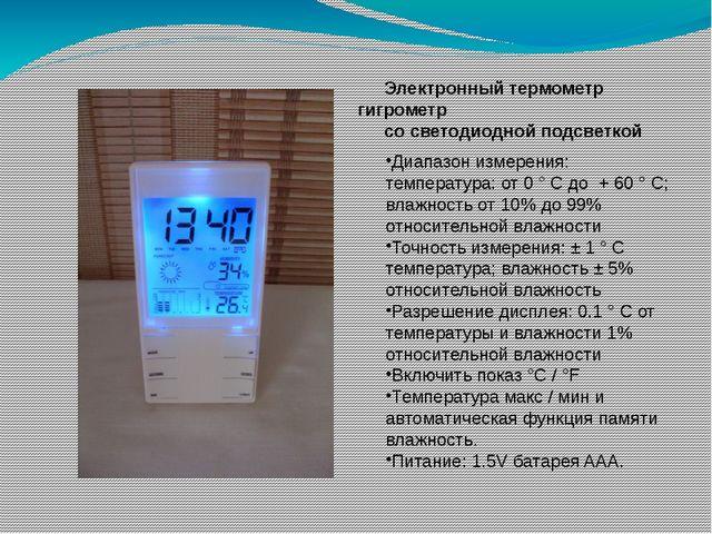 Электронный термометр гигрометр со светодиодной подсветкой Диапазон измерени...