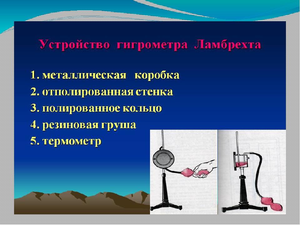 Коденсационный гигрометр - наиболее точный для определения точки росы и отно...