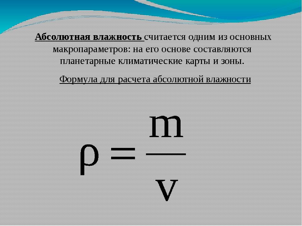 Абсолютная влажность считается одним из основных макропараметров: на его осн...