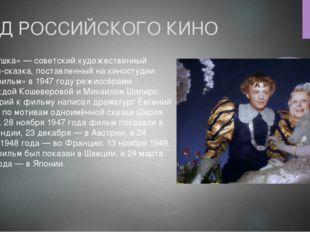 ГОД РОССИЙСКОГО КИНО «Зо́лушка» — советский художественный фильм-сказка, пост