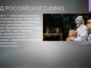 ГОД РОССИЙСКОГО КИНО «Айболит» — советский музыкальный художественный фильм,
