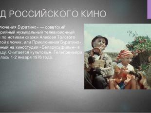 ГОД РОССИЙСКОГО КИНО «Приключения Буратино» — советский двухсерийный музыкаль