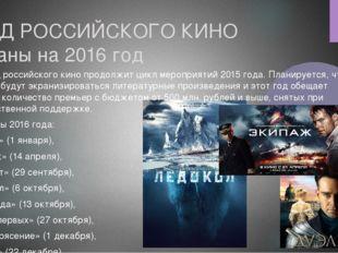 ГОД РОССИЙСКОГО КИНО Планы на 2016 год 2016 Год российского кино продолжит ци